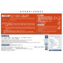 松茸香菌菇。北海道烏冬_營養標籤